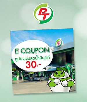 Free PT gas station Discount Coupon 30 Baht
