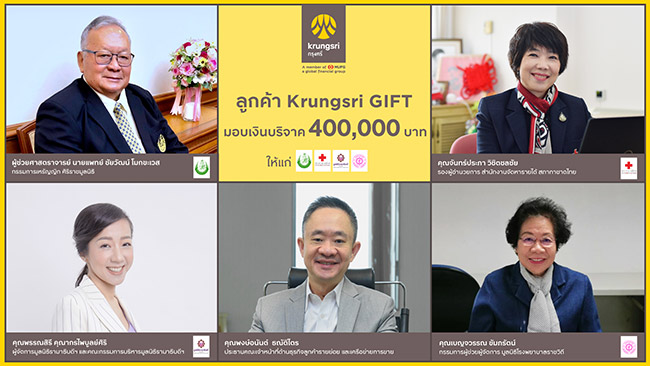 /bank/getmedia/18dcd5a5-59d3-411e-869e-911a88dae993/krungsri-gift-donation.jpg.aspx