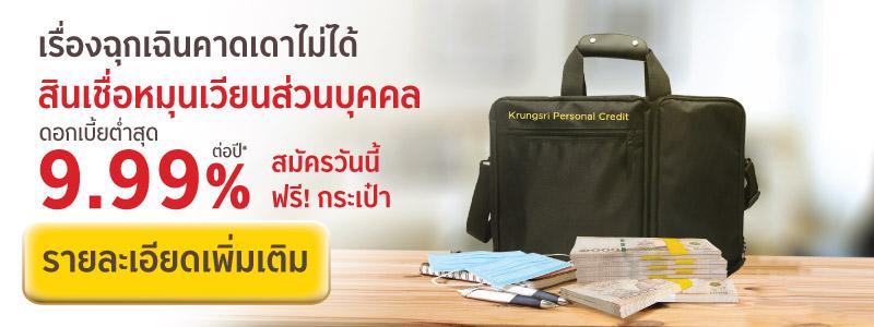 โปรโมชั่นสินเชื่อหมุนเวียนส่วนบุคคลกรุงศรี ฟรี กระเป๋าเดินทาง