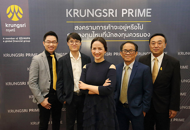 /bank/getmedia/718dbaef-aedf-4991-9375-2f4752631b02/news-krungsri-prime-investment-seminar.aspx