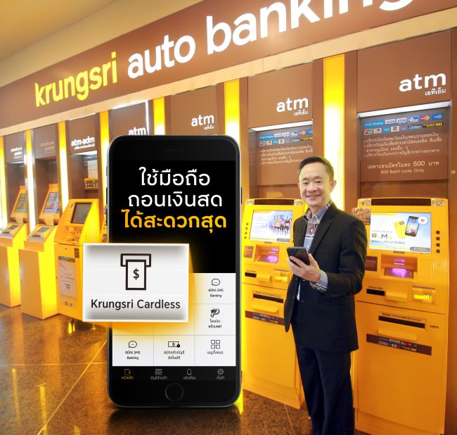 Krungsri Cardless: Withdraw cash from any Krungsri ATM