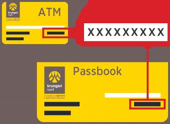 กรอกข้อมูล บัตรกรุงศรี ATM