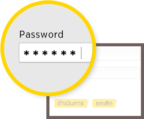 รหัสผู้ใช้งาน และรหัสผ่าน