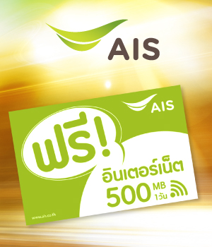 ฟรี AIS Data Package 500 MB